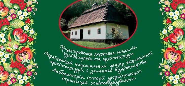 """Конференція """"Традиційне українське хатобудування"""""""