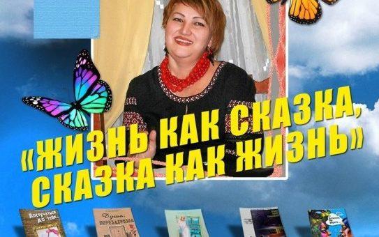 Презентація книги Тетяни Вечірко (Дніпро)