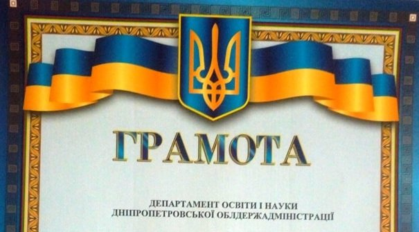 Нагородження за вагомий внесок у організацію ІІ етапу Всеукраїнських студентських олімпіад з дисциплін «Економіка підприємства» та «Фінанси»