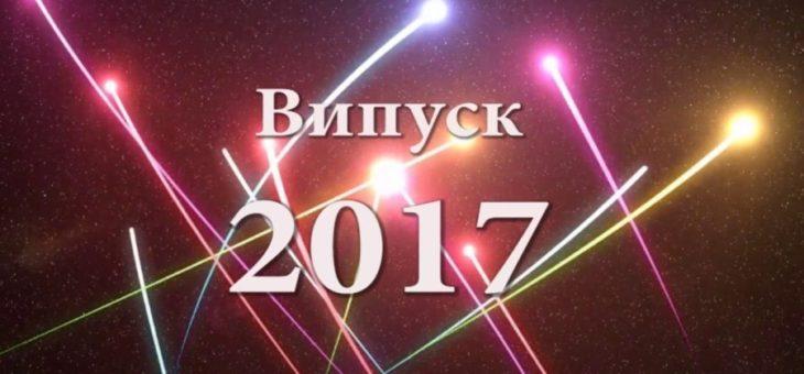 Випускник 2017