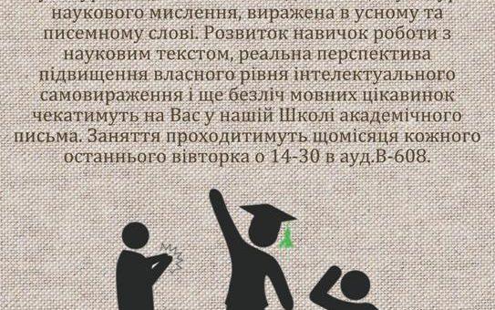 Школа академічного письма