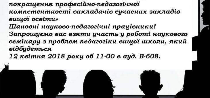 Науково-педагогічний  семінар з проблем педагогіки вищої школи